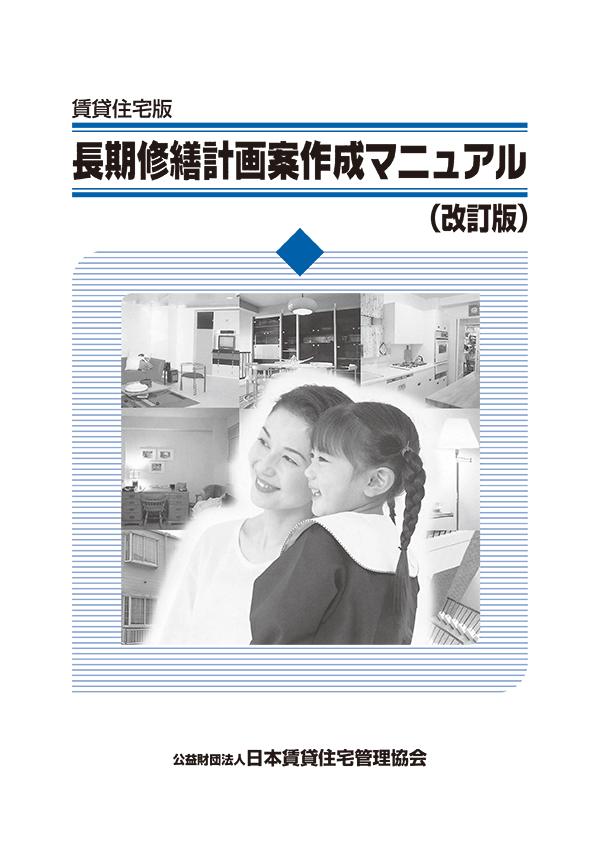 長期修繕計画案作成マニュアル(改訂版)