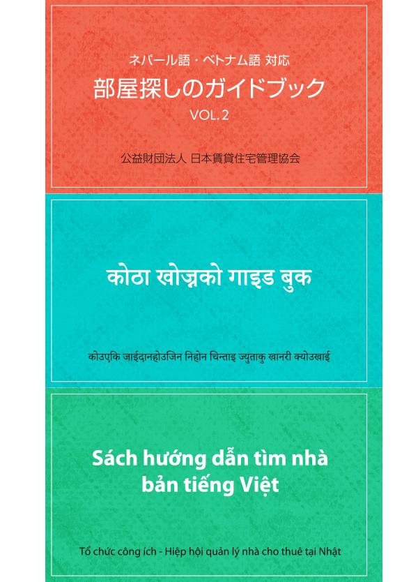 部屋探しのガイドブック VOL.2