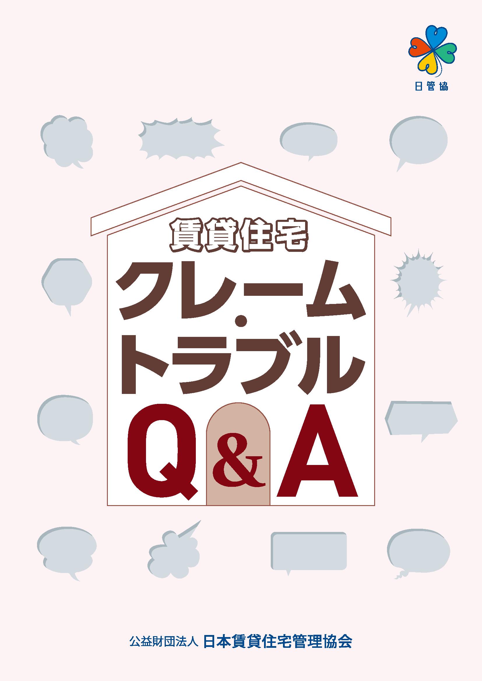 賃貸住宅クレーム・トラブルQ&A