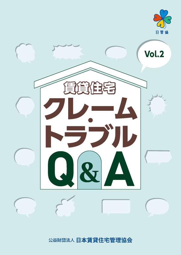 賃貸住宅クレーム・トラブルQ&A(Vol.2)